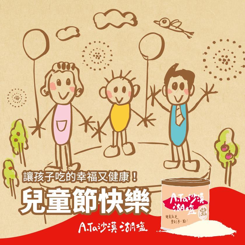 兒童節快樂 平安健康長大
