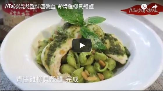 青醬雞柳貝殼麵 (有影片)