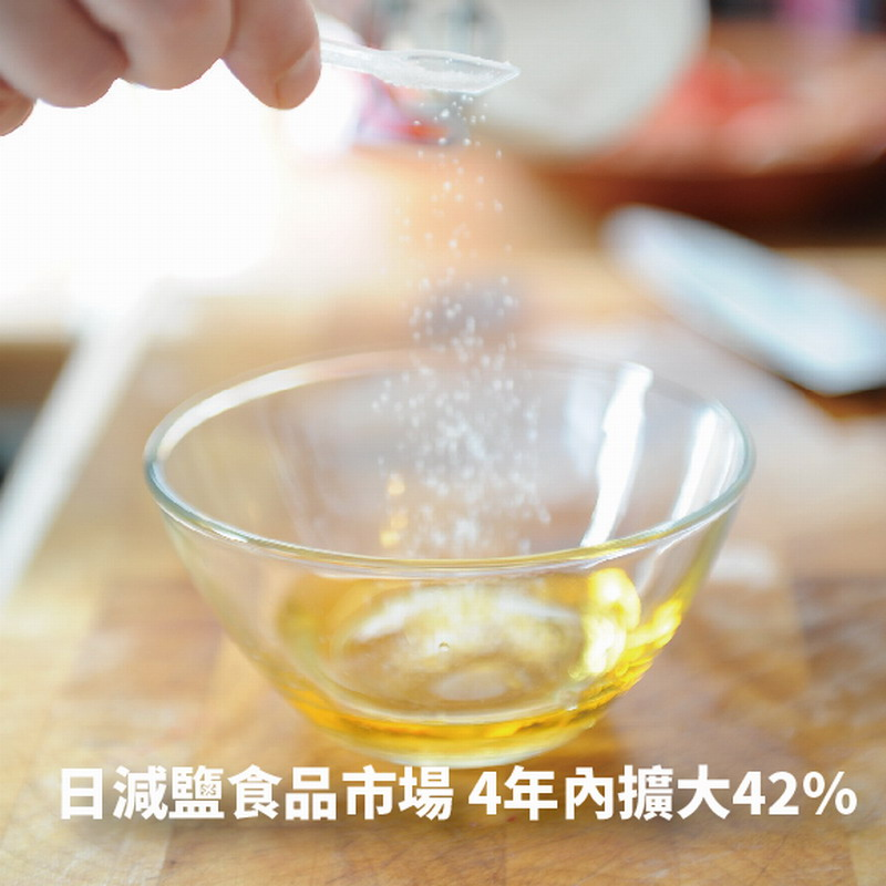 日本減鹽食品市場 4年內成長4成
