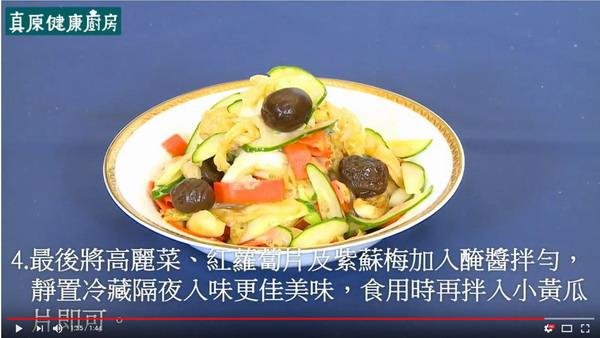 真原健康廚房◣紫蘇梅泡菜∣夏日清爽好開胃
