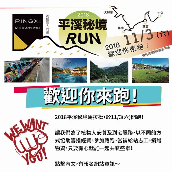 2018平溪秘境馬拉松 11/3(六)歡迎你來跑!