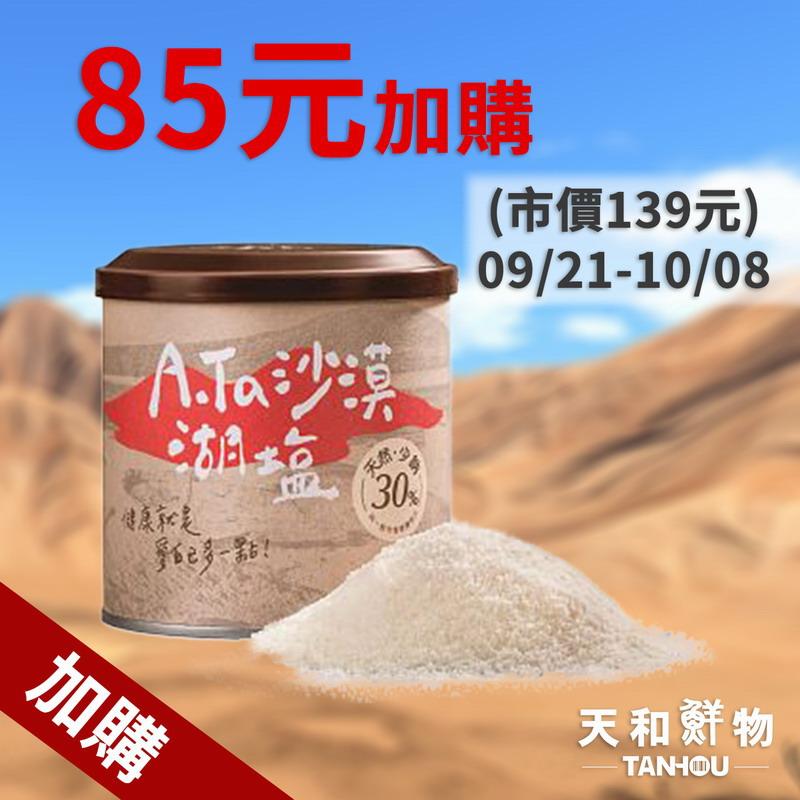 天和鮮物十週年慶~買天和冷凍品 即享A.Ta沙漠湖鹽85元超值加價購 <10/8止>