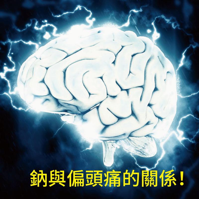 鹽份攝取量與偏頭痛的關係