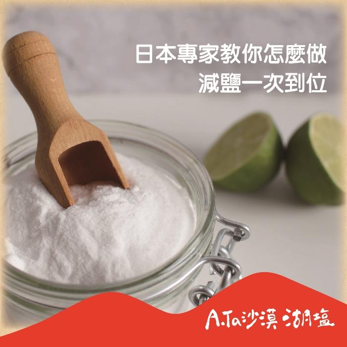 緩慢減鹽容易失敗 減鹽要一次到位!聽聽日本專家怎麼說