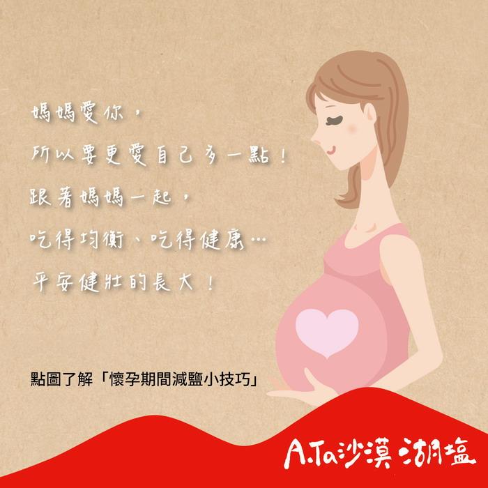 懷孕期間 為何要減鹽?要怎麼做?來看看日本的報導