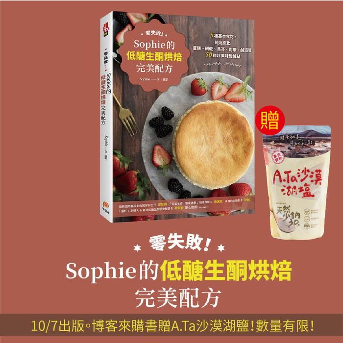 「零失敗!SOPHIE的低醣生酮烘焙完美配方」10/7出版。博客來購書贈A.Ta沙漠湖鹽立袋,數量有限 預購從速!