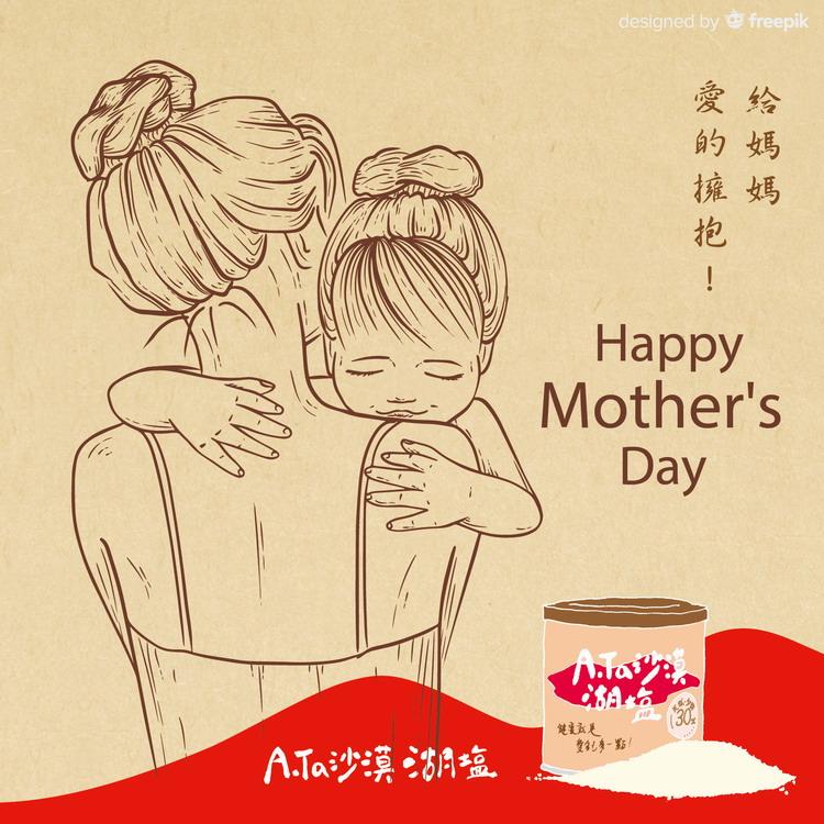 天然少鈉沙漠湖鹽 祝福媽媽們~母親節快樂!