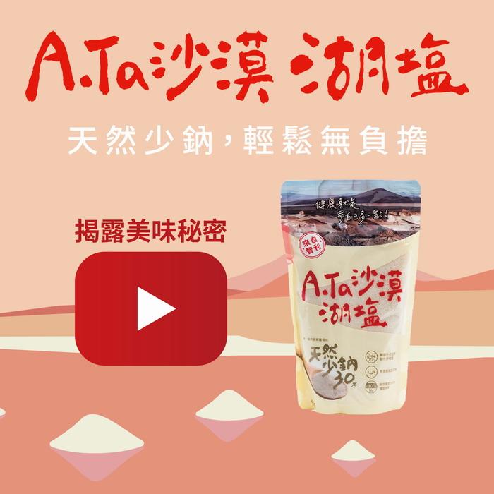 A.Ta沙漠湖鹽│兼具天然少鈉與美味的秘密