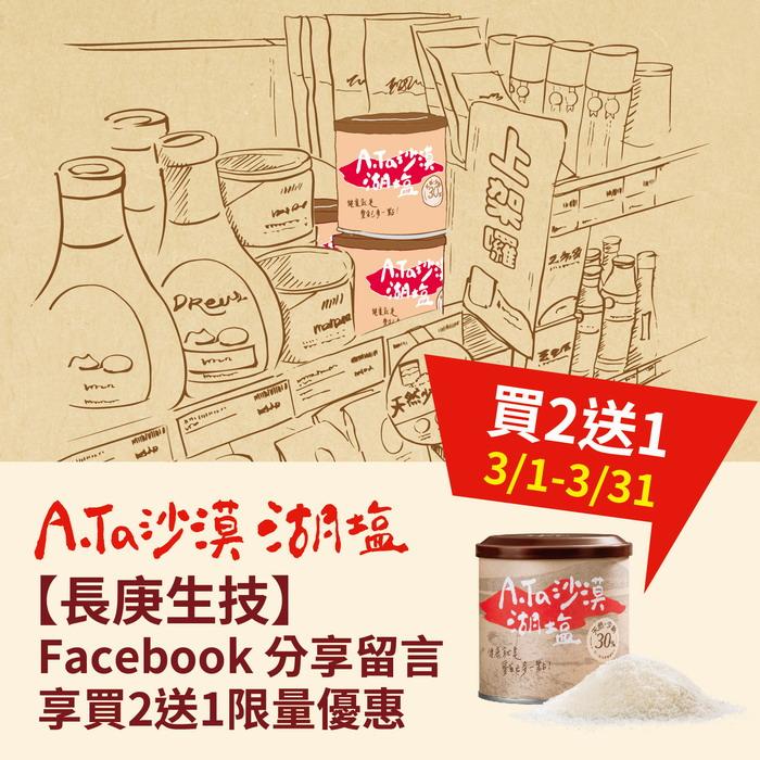 長庚生技facebook 分享留言 即享買2送1之優惠唷!(3/1-3/31)