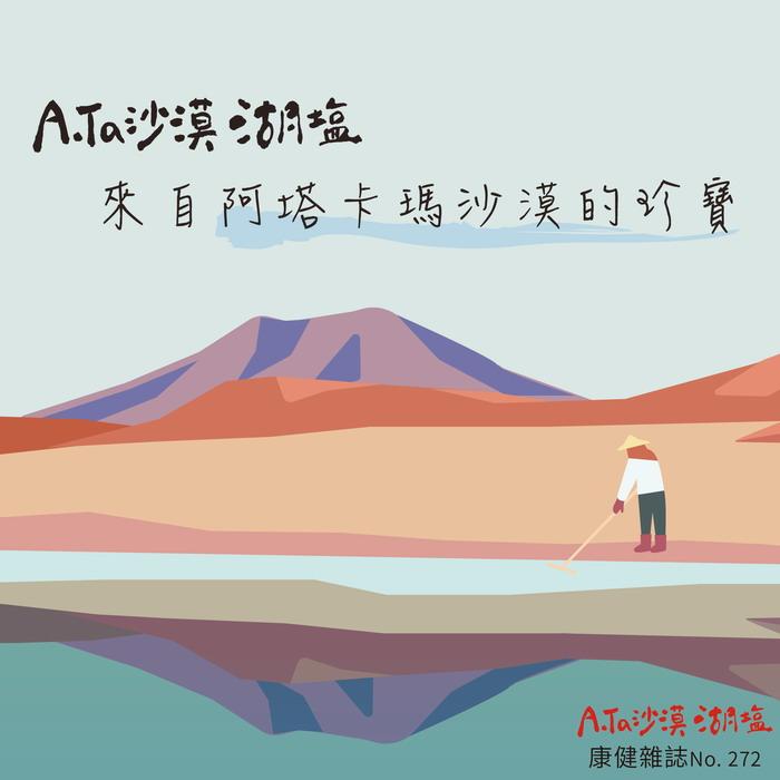 來自阿塔卡瑪沙漠的珍寶 A.Ta沙漠湖鹽