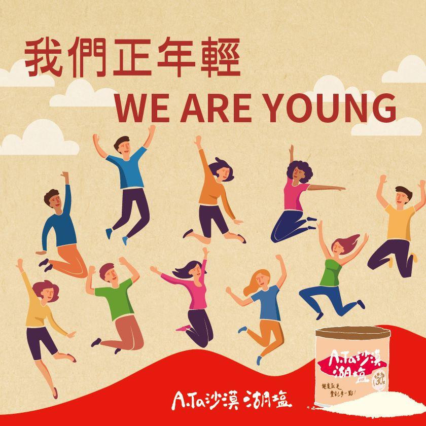 A.Ta沙漠湖鹽致青春 青年節快樂!