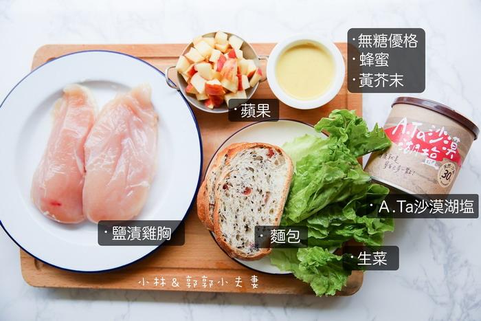 小林郭郭-鹽漬雞肉優格蘋果三明治-1