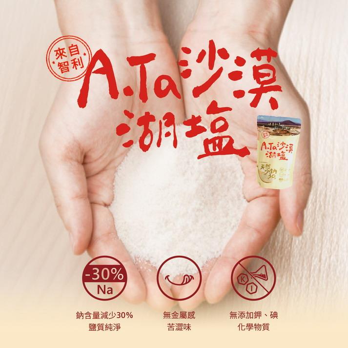 天然少鈉 沙漠湖鹽 夾鏈立袋